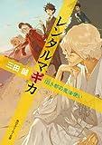 レンタルマギカ 旧き都の魔法使い (角川スニーカー文庫)
