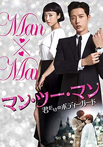 マン・ツー・マン ~君だけのボディーガード~DVD-BOX1+2 12枚組