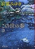 この世の春(下) (新潮文庫) 画像
