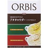 オルビス(ORBIS) プチチャウダー トライアルセット 2食分(各味1食) ◎ダイエットスープ◎ 1食分約123kcal