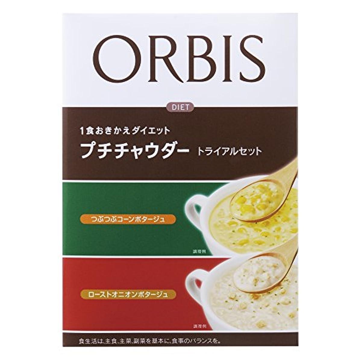 忘れるパースブラックボロウクリップオルビス(ORBIS) プチチャウダー トライアルセット 2食分(各味1食) ◎ダイエットスープ◎ 1食分約123kcal