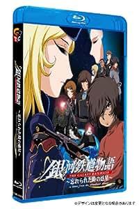 銀河鉄道物語〜忘れられた時の惑星〜 劇場版 Blu-ray