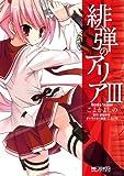 緋弾のアリア (3) (MFコミックス アライブシリーズ)