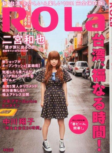 ROLa (ローラ) 2014年 05月号 [雑誌]の詳細を見る