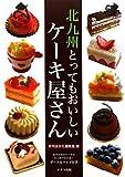 北九州とってもおいしいケーキ屋さん