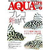 月刊アクアライフ 2015年 07 月号