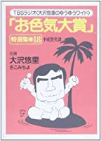 「お色気大賞」特選集18[カセット]—TBSラジオ大沢悠里のゆうゆうワイド (18) (<カセット>)