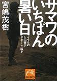 サマワのいちばん暑い日 (祥伝社黄金文庫)