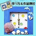 【工作キット】新 海のものがたり時計