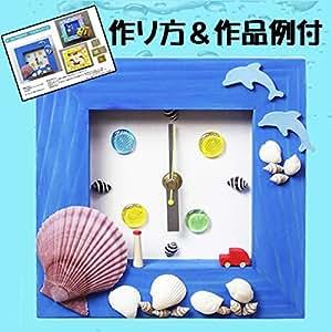 【工作キット】新・海のものがたり時計