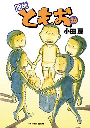団地ともお(26) (ビッグコミックス)