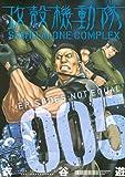 攻殻機動隊 STAND ALONE COMPLEX(5) (KCデラックス ヤングマガジン)