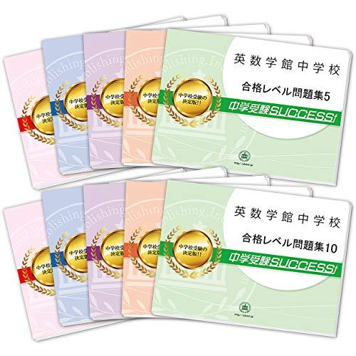 英数学館中学校受験合格セット(10冊)