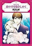 妖精の小箱 恋の雫を抱きしめて (ハーモニィコミックス)