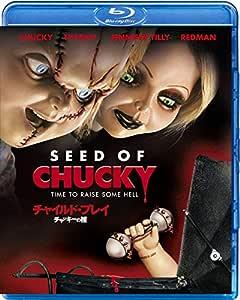 チャイルド・プレイ/チャッキーの種 [Blu-ray]