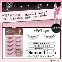 可愛く真ん丸な女の子らしい瞳に ダイヤモンドラッシュ リッチブラウンシリーズ バンビeye 上まつげ用 DL46262