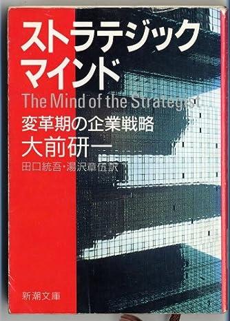ストラテジック・マインド―変革期の企業戦略 (新潮文庫)
