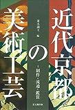 近代京都の美術工芸ー制作・流通・鑑賞ー