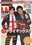 デジタルTVガイド全国版 2013年 07月号 [雑誌]