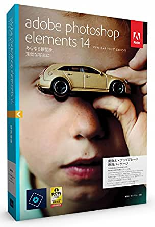 Adobe Photoshop Elements 14 乗換え・アップグレード版 Windows/Macintosh版