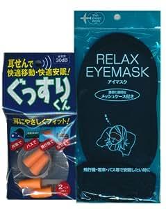 トラベル 安眠セット ( アイマスク , 耳栓 )