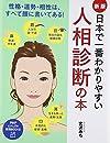 [新版]日本で一番わかりやすい人相診断の本 (PHPビジュアル実用BOOKS)