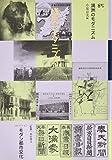 コレクション・モダン都市文化 第85巻 満洲のモダニズム