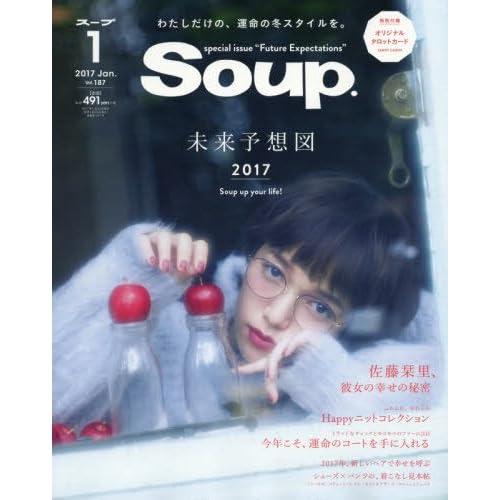 Soup.(スープ) 2017年 01 月号 [雑誌]