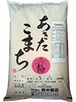 【精米】 特別栽培米 秋田県仙北産あきたこまち20kg 平成30年産