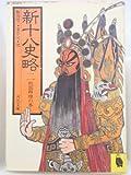 新十八史略 第2巻 戦国群雄の巻 (河出文庫 703B)