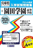 園田学園高等学校過去入学試験問題集2020年春受験用 (兵庫県高等学校過去入試問題集)