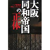 大阪同和帝国の正体