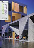 NA建築家シリーズ06 平田晃久+吉村靖孝 画像