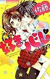 佐藤、私を好きってバレちゃうよ!?(1) (フラワーコミックス)
