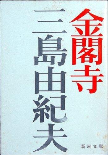 金閣寺 (1960年) (新潮文庫)