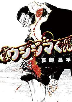 [真鍋昌平]の闇金ウシジマくん(38) (ビッグコミックス)
