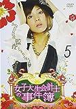 女子大生会計士の事件簿 5 [DVD]