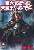 第六天魔王信長 1 (SPコミックス)