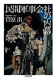 民間軍事会社の内幕 (ちくま文庫 す 19-1)