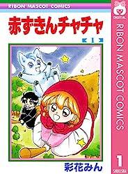 赤ずきんチャチャ 1 (りぼんマスコットコミックスDIGITAL)