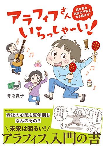 KADOKAWA『アラフィフさんいらっしゃ~い!』