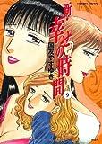 新・幸せの時間(9) (アクションコミックス)