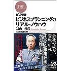 IGPI流 ビジネスプランニングのリアル・ノウハウ (PHPビジネス新書)