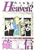 Heaven?―ご苦楽レストラン (3) (Big spirits comics special)