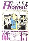 Heaven? ご苦楽レストラン 第3巻