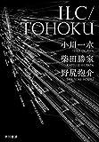 ILC/TOHOKU