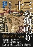 蝦夷太平記 十三の海鳴り