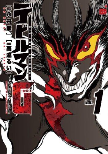デビルマンG 1 (チャンピオンREDコミックス)の詳細を見る
