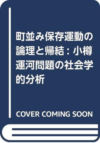町並み保存運動の論理と帰結: 小樽運河問題の社会学的分析