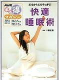 心もからだもすっきり!快適睡眠術―2006年5月~7月 (NHKまる得マガジン)